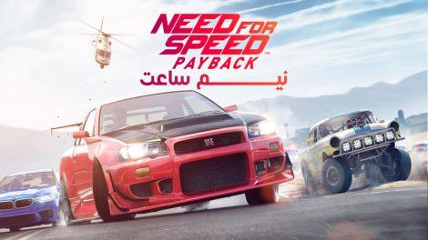 نیم ساعت - Need For Speed Payback