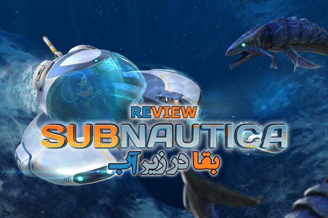 نقد و بررسی Subnautica