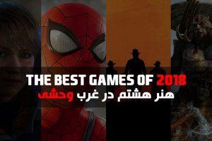 مهمترین بازیهای ویدئویی در سال 2018