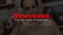 Newsweek – چهاردهم دی 1396