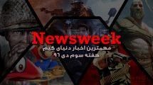 Newsweek – بیست و یکم دی 1396