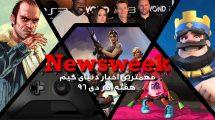 Newsweek – بیست و هشتم دی 1396