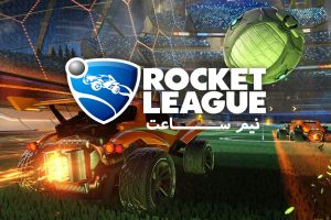 نیم ساعت - Rocket League