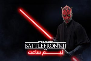 نیم ساعت - Star Wars Battlefront II
