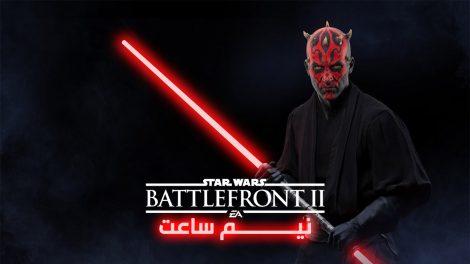نیم ساعت - Star Wars Battlefront II