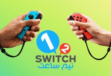 نیم ساعت - 1-2 Switch