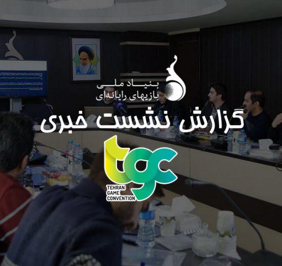 همایش بینالمللی TGC 2018