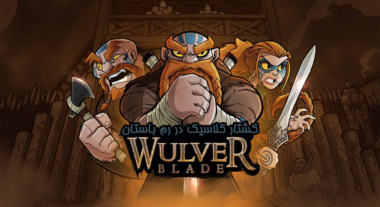 بررسی بازی WulverBlade