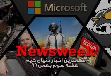 Newsweek – نوزدهم بهمن ماه 1396