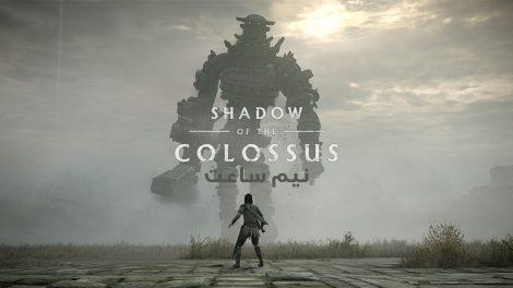 نیم ساعت - Shadow of the Colossus
