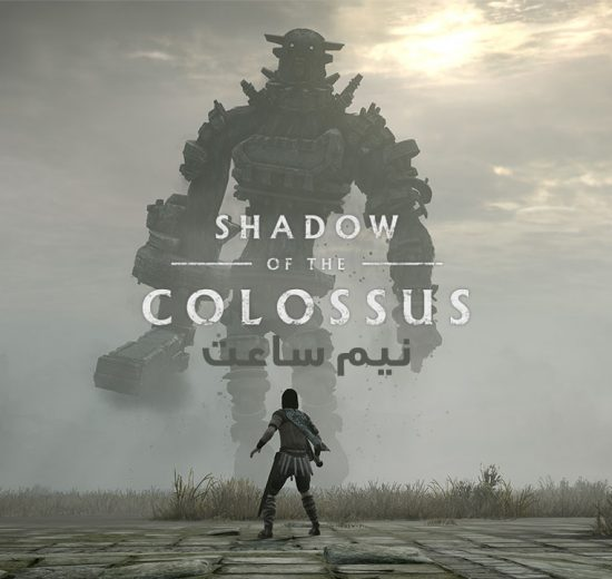 نیم ساعت - Shadow of the Colossus