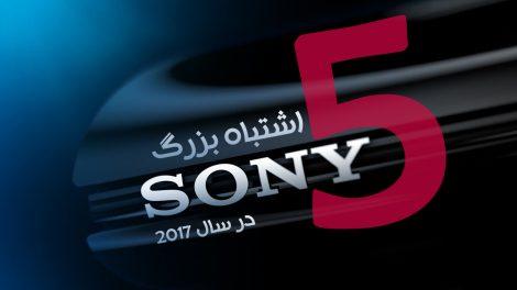 پنج اشتباه بزرگ Sony