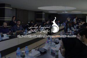 نشست خبری هفتمین جشنواره بازیهای رایانهای تهران