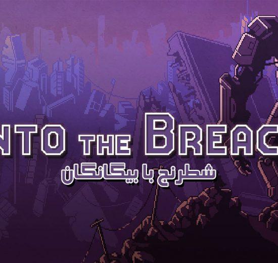 نقد و بررسی Into the Breach