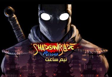 نیم ساعت - Shadow Blade Reload
