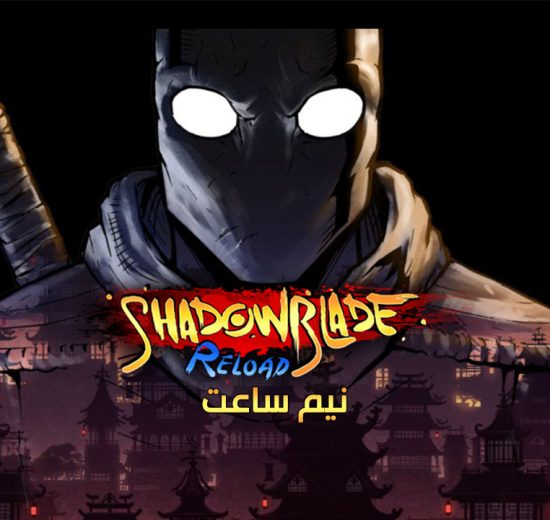 نیم ساعت - Shadow Blade Reload