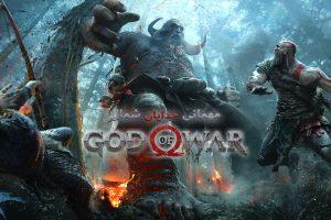 طراحی God of War