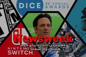 Newsweek - دهم اسفند ماه 1396