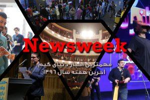 Newsweek - بیست و پنجم اسفند ماه 1396