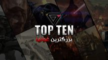 TOP Ten - BIG Bosses