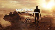 نیم ساعت - Mad Max