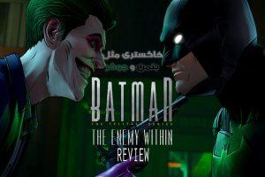 نقد و بررسی بازی Batman The Enemy Within