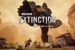 نقد و بررسی Extinction