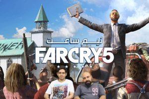 نیم ساعت گیم پلی بازی Far Cry 5