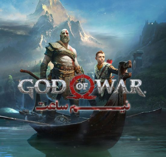 نیم ساعت - God of War