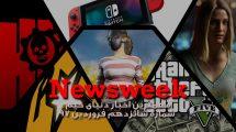 Newsweek 16 – فروردین 1397