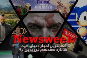 Newsweek 17 – فروردین 1397