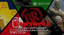 Newsweek 18 – فروردین 1397