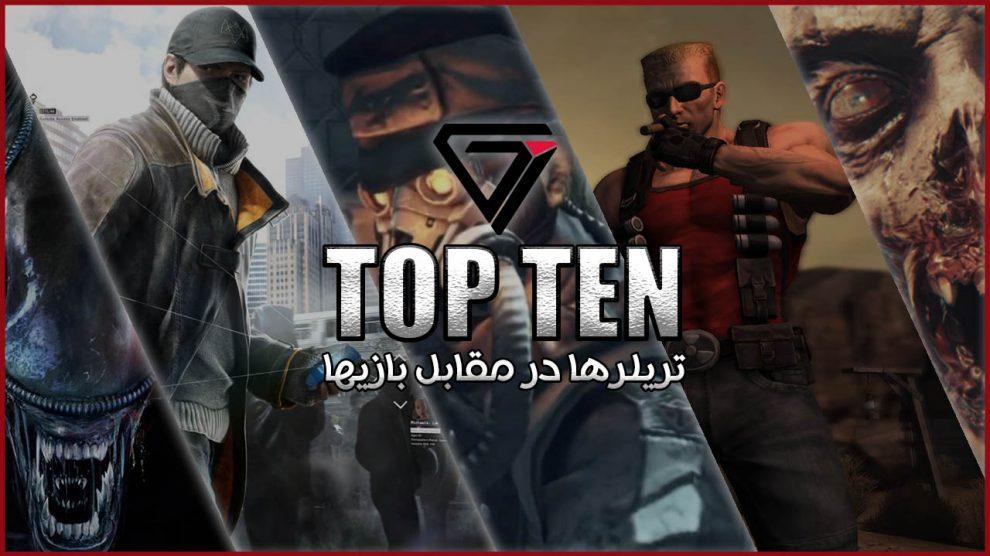 Top Ten Episode 3 - Trailers VS Games