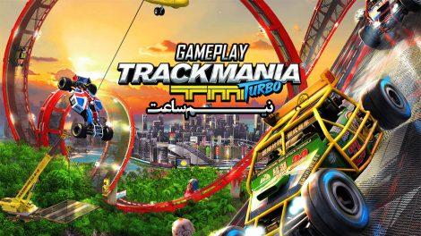 گیم پلی بازی Trackmania Turbo