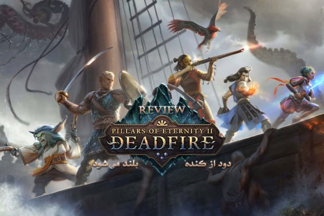 بررسی بازی Pillars of Eternity 2 Deadfire