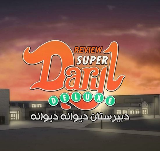 بررسی بازی Super Daryl Deluxe