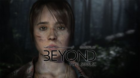 نیم ساعت بازی Beyond Two Souls