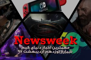 Newsweek 19 - اردیبهشت 1397
