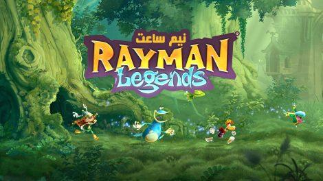 نیم ساعت گیم پلی بازی Rayman Legends