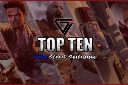 Best Sony Exclusive Games