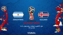 بازی آرژانتین ایسلند