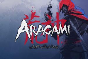 بررسی بازی Aragami Shadow Edition