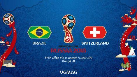 بازی برزیل سوییس