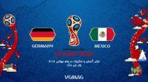 بازی آلمان مکزیک