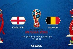 بازی انگلیس بلژیک