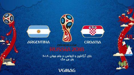 بازی آرژانتین کرواسی