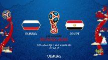 بازی روسیه مصر