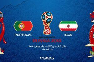 بازی ایران پرتغال