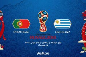 بازی اروگوئه پرتغال