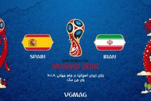 بازی ایران اسپانیا